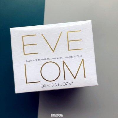 yoyo現貨美妝EVE LOM Radiance Transforming Mask 面膜 100ML