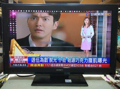 日本SONY新力 37吋液晶電視KDL-37S5500二手良品,功能正常 附原廠遙控器【宏竣液晶】