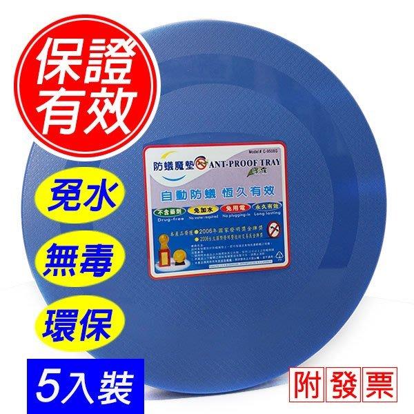 螞蟻墊 防蟻墊盤 5片防螞蟻環保免藥自動防蟻 螞蟻剋星