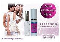 情定費洛蒙香水- 增加吸引力的秘密武器...