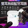【公司貨】大康DACOM F10藍牙5.0無線耳機 支...