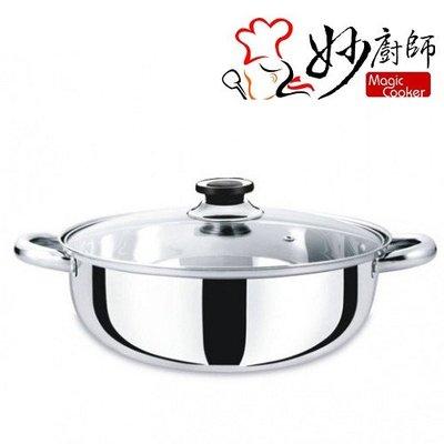 妙廚師 304不鏽鋼 蒸火鍋34cm附蒸片 蒸鍋 火鍋 雙耳湯鍋 燉鍋 玻璃蓋 湯鍋 過年團聚 聚餐必備