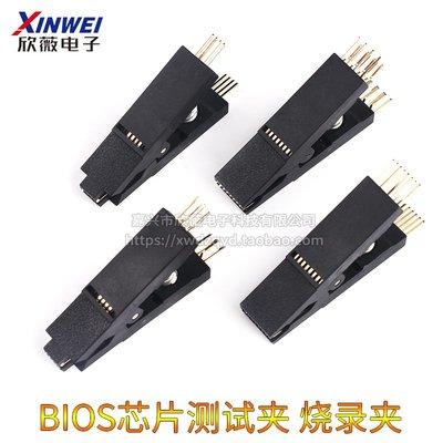 格調漫生活 SOP8/21P免拆芯片燒錄夾寬窄通用貼片測試夾BIOS燒寫線IC測試線