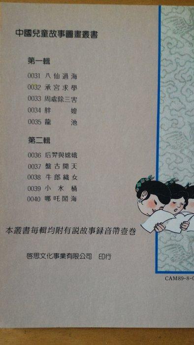 中國兒童故事圖書 第一輯 共5本