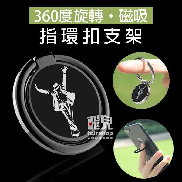 【飛兒】可磁吸!360度旋轉 磁吸 指環扣 支架 懶人支架 手機背夾 單手器 自拍神器 通用 黏貼式 216