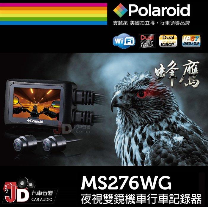 【JD汽車音響】Polaroid 寶麗萊/機車用 MS276WG 夜視雙鏡機車行車紀錄器 前後雙Sony Sensor。