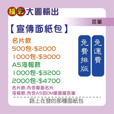 *免運* 宣傳廣告用面紙包→此為 A5海報款 2000包 下單區