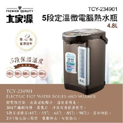 現貨【大家源】五段定溫電熱水瓶(4.8L) 能源效率第2級  另有 TCY-2025
