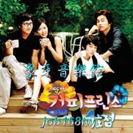 【象牙音樂】韓國電視原聲帶-- 咖啡王子1號店/The 1st Shop Of Coffee Prince OST