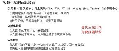 架設私有雲端-我的24小時全天候HTTP、FTP、PT、BT、Magnet Link、Torrent、P2P下載中心