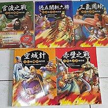 @中國歷史漫畫~赤壁之戰,空城計,三氣周瑜等...