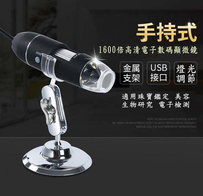 【手機電腦兩用款】Boshirne 公司貨 USB1600倍顯微鏡組手機顯微鏡 電子數位放大鏡 數碼動態變焦鑽石皮膚毛髮