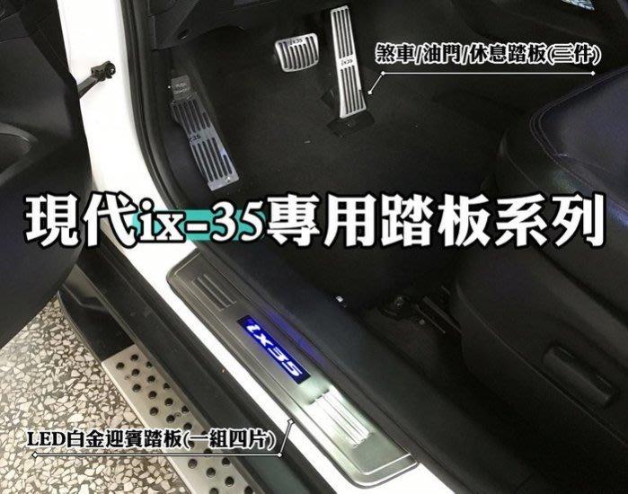 大新竹【阿勇的店】現代 ix35 專車專用 三件式 白金髮絲紋路 煞車油門休息踏板 絕佳踩踏感 高品質止滑墊絕不鬆動