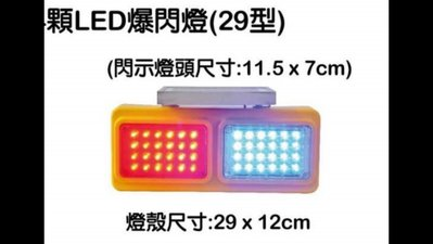 24+24LED[台製]太陽能警示燈 ...