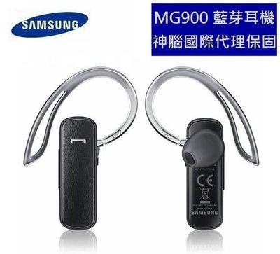 三星 MG900 原廠藍牙耳機【黑色】耳掛式、一對二雙待機、音樂、多點連線【神腦國際盒裝公司貨】