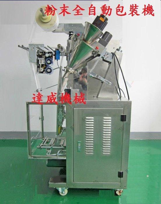 (達威包裝機械)  粉末食品專用分裝機 螺桿精密分裝供料(2-100g)