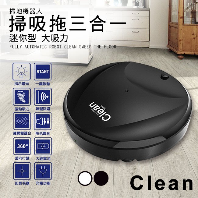 CLEAN掃/吸/拖三合一智能充電掃地機器人-黑(E0047-B)