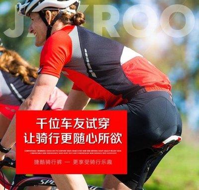 捷酷騎行褲自行車衣服裝備騎行服短褲套裝單車褲夏季騎車服內褲男