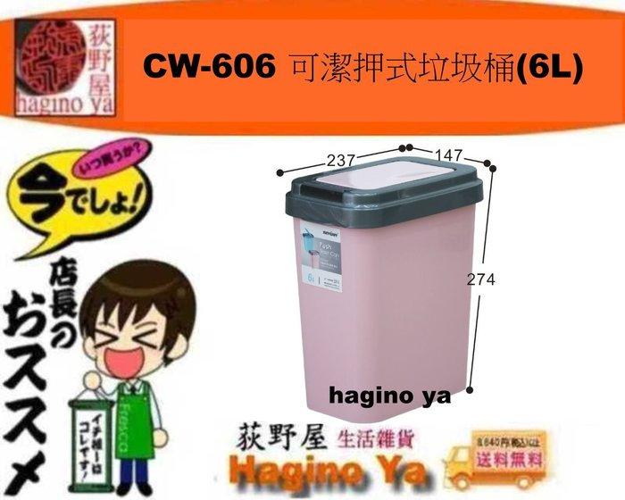 荻野屋 CW-606 可潔押式垃圾桶(6L) 收納桶 垃圾桶 塑膠桶 收納桶 CW606 聯府 直購價