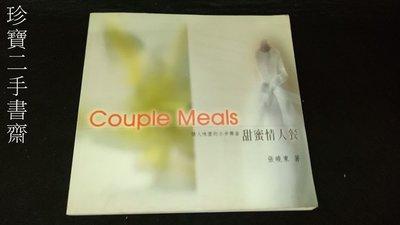 【珍寶二手書齋T2】《甜蜜情人餐Couple Meals: 情人味蕾的小步舞曲》ISBN:9868131650│張曉東