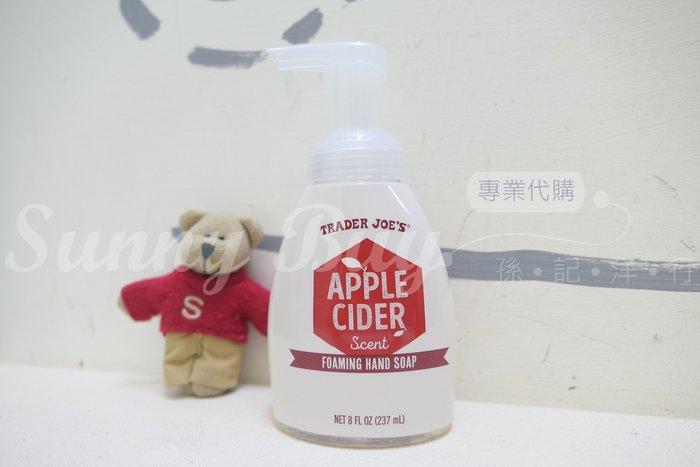 【Sunny Buy】◎預購◎ Trader Joe s 蘋果醋泡沫洗手乳 慕斯 Apple Cider 237ml