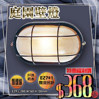 §LED333§(33HE29)井字黑殼長形庭園壁燈 玻璃罩 防水墊片 E27規格 可裝LED燈泡 北歐基本款