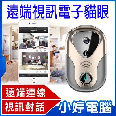 【小婷電腦*門鈴】全新 遠端視訊電子貓眼 紅外線夜視強化  1280x720拍照 遠端視訊對話 手機警示 大廣角鏡頭