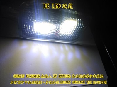 DK LED SUBARU 森林人FORESTER 專用新款行李箱燈特製高亮度另有XV IMPREZA前閱讀燈黃金霧燈