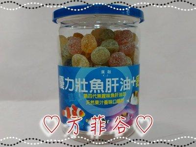 ❤︎方菲谷❤︎ 優力壯魚肝油 鈣 天然果汁香味 小朋友食用 水果軟糖 275公克