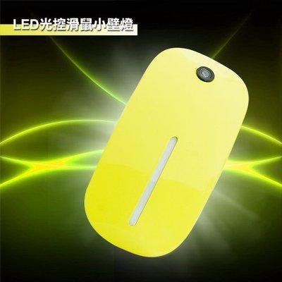 利卡夢鞋園–捷銳 jierui 光控感應式省電節能臥室、床頭LED小夜燈 壁燈 滑鼠造型系列 黃 D5JI-A66Y