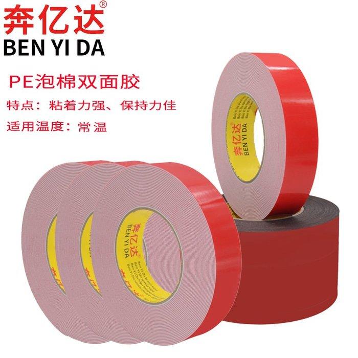 千夢貨鋪-紅膜黑膠PE紅膜海綿雙面膠帶黑色泡沫膠帶廣告辦公固定雙面膠#膠帶#瓷磚膠帶#防水高粘#透明膠#強力
