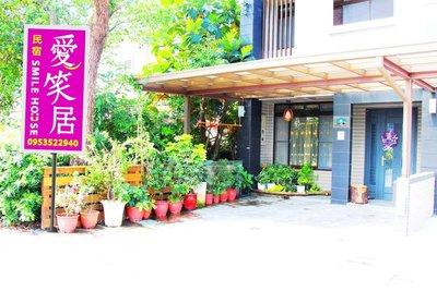 宜蘭愛笑居民宿--包棟住12人 $8600 (兩間雙人套房及兩間四人套房)