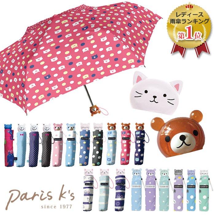 《FOS》日本 兒童 折傘 晴雨傘 可愛動物 陽傘 雨傘 摺疊傘 防曬 抗UV 紫外線 輕量 孩童 攜帶 夏天 熱銷