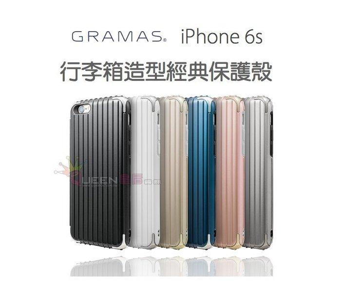 【質感手機殼】日本 Gramas Colors Rib iPhone 6s 4.7吋 行李箱 背蓋 保護殼 六色