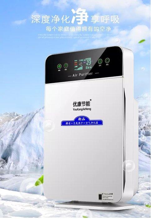 優康節能 空氣凈化器(昇級版)家用臥室除甲醛靜音房間除煙除塵負離子殺菌pm2.5