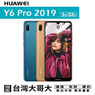 高雄國菲大社店 HUAWEI Y6 Pro 2019 攜碼台灣大哥大4G上網月租699 手機優惠