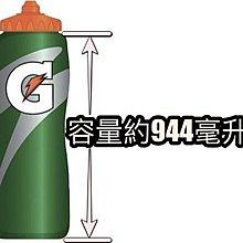 開特力 Gatorade 運動型水壺搭配開特力瓶裝飲料 NBA MLB NFL NCAA 球員指定水壺 缺貨補貨中