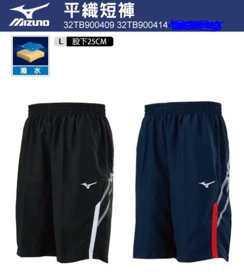 【鞋印良品】MIZUNO 美津濃 32TB9004(09)黑 (14)深藍紅 單層 無內裡 平織 透氣 排汗 運動 短褲