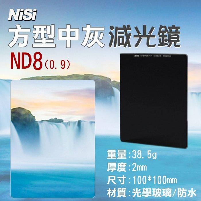 御彩數位@耐司NISI ND8方型減光鏡 0.9 100X100mm 中灰密度鏡 雙面鍍膜方鏡 中灰鏡 降3格 久昱公司