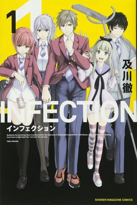 [代訂]感染INFECTION 1-22(日文漫畫)9784063956146