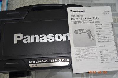 Panasonic EY7410-LA2S53松下 日製電動螺絲起子 電動起子 起子機 充電起子機 EZ7410