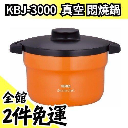 空運 日本 THERMOS 膳魔師 KBJ-3000真空 悶燒鍋 3-5人 KBF-3000 更新款 【水貨碼頭】