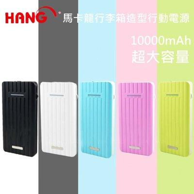【WT 威騰國際】馬卡龍 10000mAh G11 棉花糖旅行箱行動電源 移動電源 2A USB雙輸出