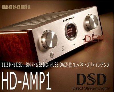 ㊑DEMO影音超特店㍿日本Marantz HD-AMP1 USB-DAC擴大機 附中說 (HD-DAC1)