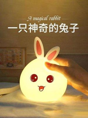 小夜燈兔子硅膠小夜燈可充電式嬰兒喂奶臥室床頭睡眠護眼拍拍臺燈插電女 小城故事