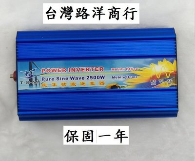 2500W 最高5000W 純正弦波逆變器DC12V或24V轉AC110V或220V型 太陽能 露營車 野營