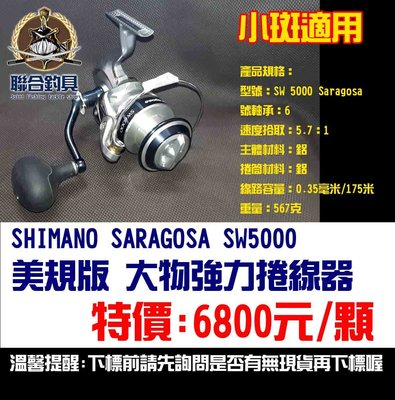 【聯合釣具-竹南店】SHIMANO SARAGOSA SW5000 美規版 大物強力捲線器