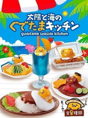 【動漫瘋】 日本正版 RE-MENT 盒玩 蛋黃哥 廚房 太陽與海 中盒8入