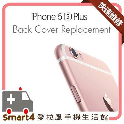 【愛拉風】 iPhone快速維修 免留機 iPhone6s+ 更換後背蓋 PTT推薦店家 後殼更換 邊框變型修復