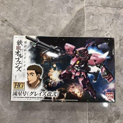 日本 兒童玩具禮物 萬代拼裝模型HG版RYUSEI GO GRAZE CUSTOM II 02023060 023067